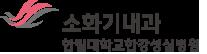 한림대학교한강성심병원 소화기내과