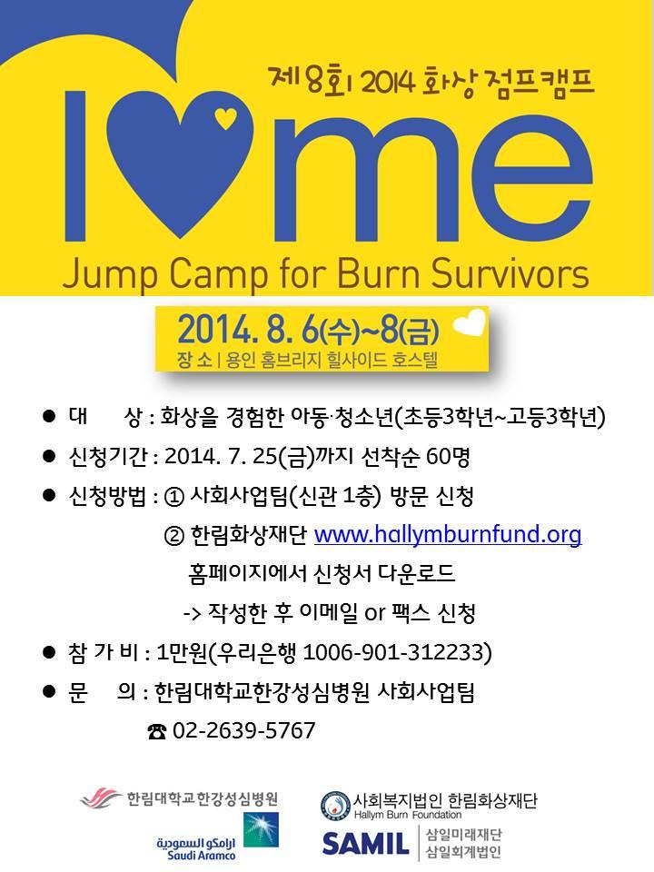 2014 화상 점프 캠프